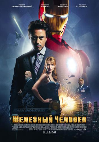 Железный человек/Iron Man(2008) Фильм-Онлайн
