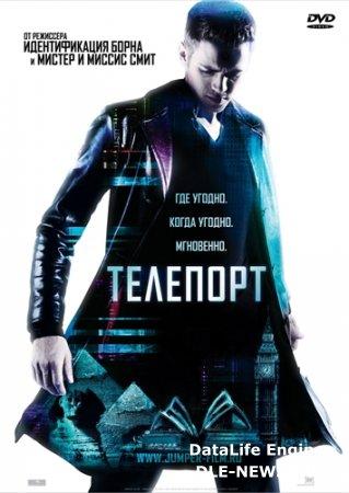 Телепорт Фильм-Онлайн